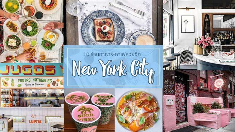 แนะนำร้านอาหารยอดฮิตใน New York